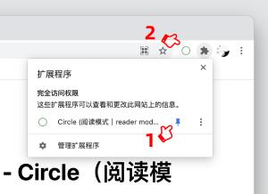 Circle(阅读模式)的使用入口
