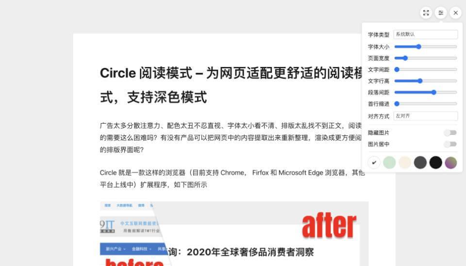 Circle 阅读模式设置页面