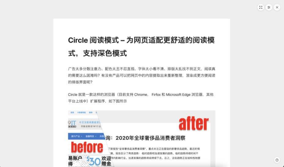 Circle 阅读模式界面