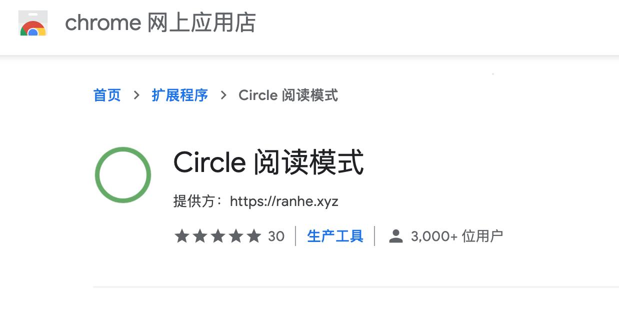 Circle 阅读模式上架 Chrome应用市场