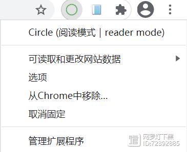 Circle 阅读模式使用入口