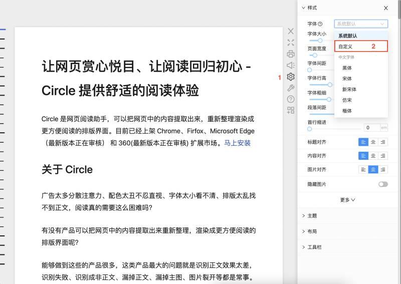Circle  如何使用系统字体