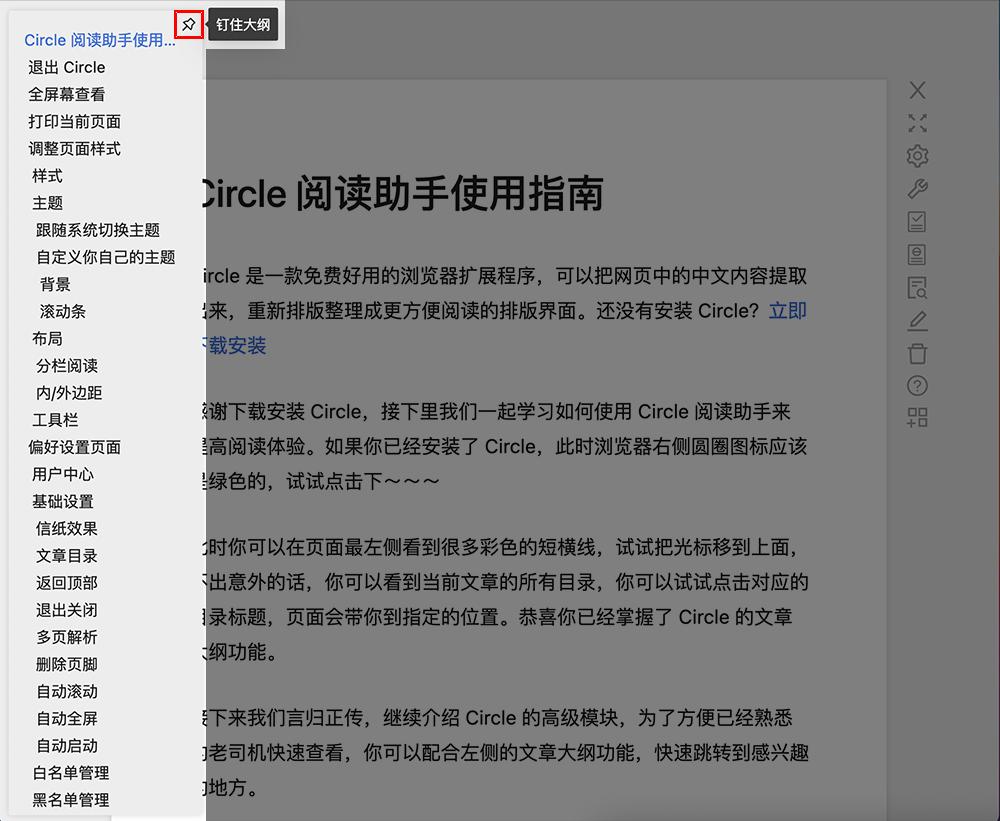 Circle 阅读助手的文章目录